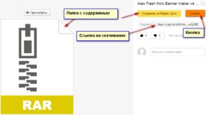 Скачивание с Яндекс диска