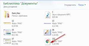 место сохранения файла