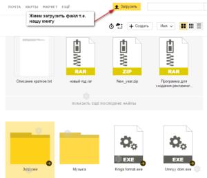Архив Яндекс Диска
