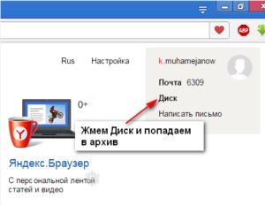 Вход в Яндекс Диск