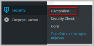 Настройки Security