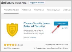 Активация плагина iThemes Security