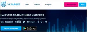 Регистрация на сайте Vktarget