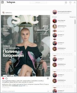 Страница instagram в браузере