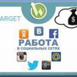Заработок в социальных сетях с помощью VkTarget