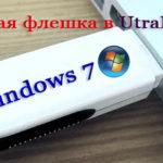 Создание загрузочной флешки в UltraISO