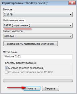 Окно форматирование