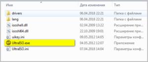 Файл UltraISO.exe