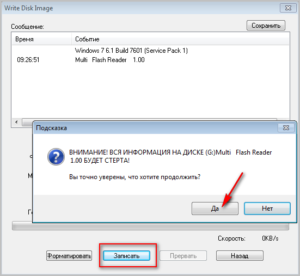 Окно Write Disk Image Подсказка