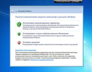 Настройка защиты Windows