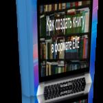 Как создать электронную книгу в формате EXE