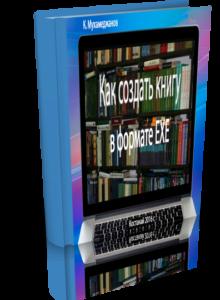 Как создать электронную книгу в формате EXE.