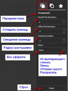 Редактирование полученного изображения