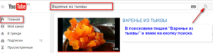 Поиск в youtube