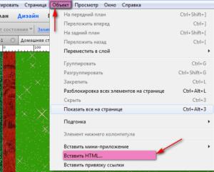 Вставить HTML