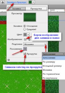 Заливка в браузере