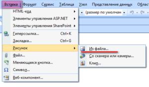 Рисунок из файла