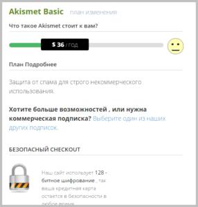Тарифный план Akismet Basic