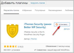 Установка плагина iThemes Security