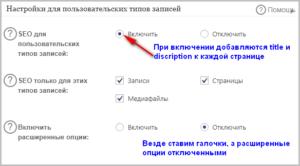 Настройка для пользовательских типов записей