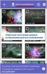 Восстановление удаленных изображений