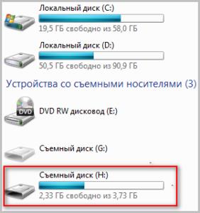 Съемный диск-Н