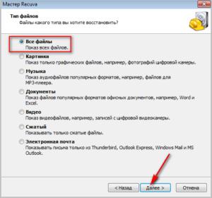 Типы файлов восстановления