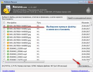Отмечаем файлы подлежащие восстановлению