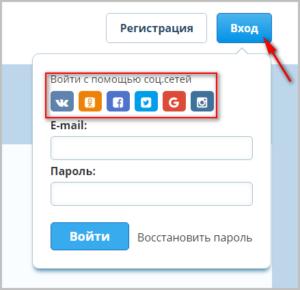 Вход с помощью кнопок соц. сетей