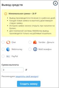 Заявка на вывод средств