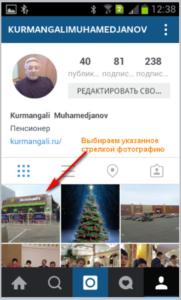 Профиль в Instagrame