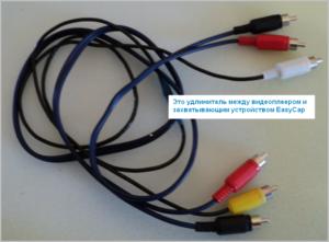 кабель соединения видеомагнитофона с устройством захвата
