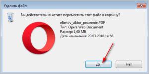 Удалить файл