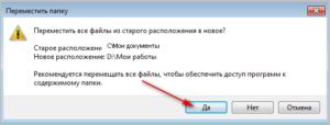 Соглашение на перемещение папки на диск D
