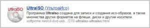 Сайт для скачивания UltraISO