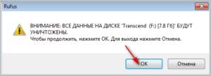 Предупреждения об уничтожении данных на диске