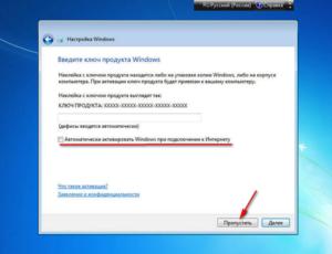 Место активации Windows 7