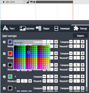 Изменения цвета контуров текстовых блоков