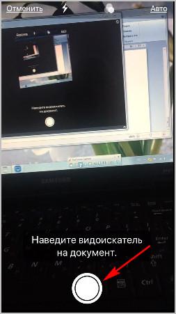 Сканирование документа на iPhone