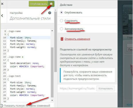 Публикация отредактированного CSS
