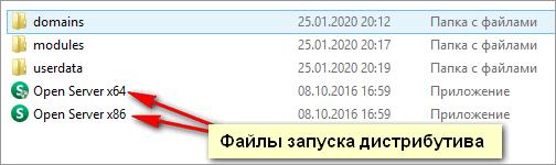 Содержимое папки OpenServer