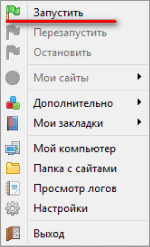 Запуск сервера