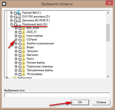 Выбор области и пути нахождения файла