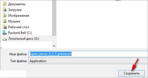 Скачивание дистрибутива OpenServer