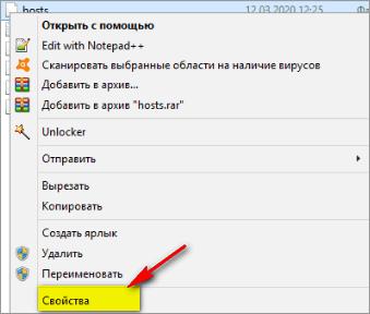 Вход в свойства файла hosts