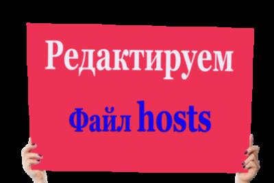 Изменения в файле hosts