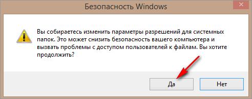 Согласие на изменения параметров безопасности файла hosts