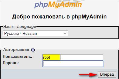 Форма PhpMyAdmin