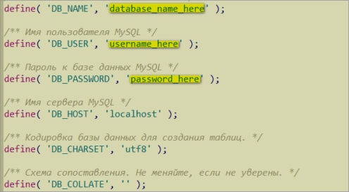 Файл wp-config-sample.php