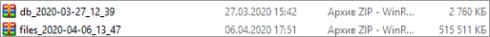 Копии файлов и базы данных